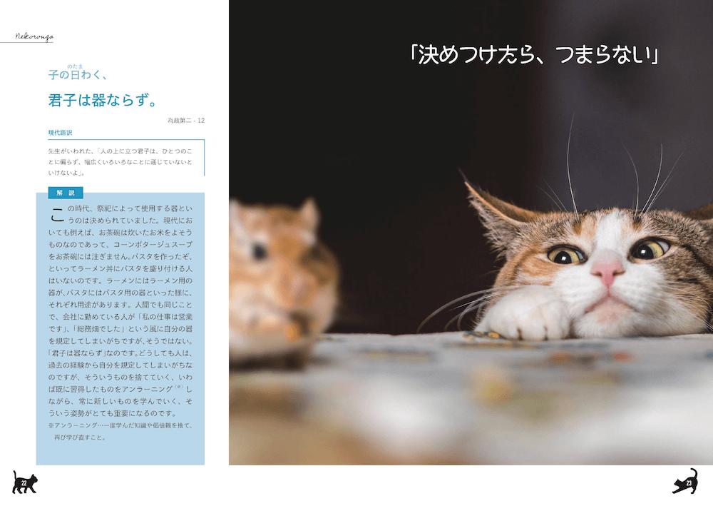 論語の解説ページ「決めつけたらつまらない」 by 書籍「ねころん語」