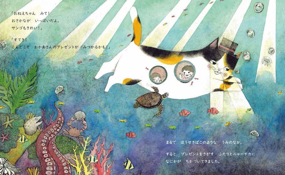 海中に潜って姉弟とプレゼントを探す猫のニャーチカ by 「ふしぎなニャーチカ」