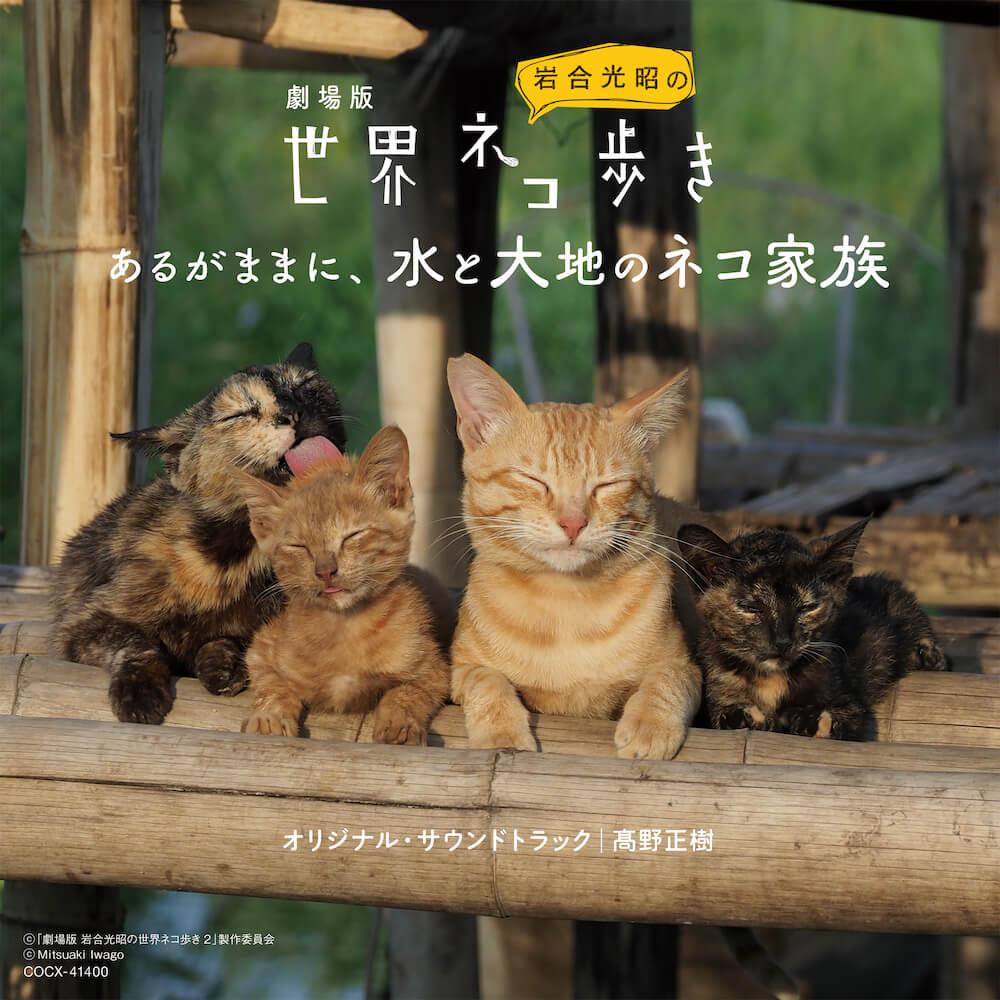 映画『劇場版 岩合光昭の世界ネコ歩き あるがままに、水と大地のネコ家族』のサウンドトラック CDジャケットイメージ