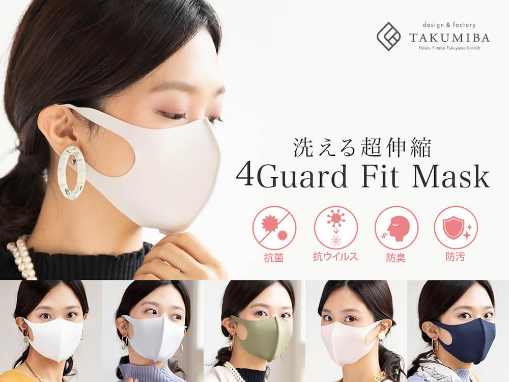 「洗える超伸縮4ガードフィットマスク」の着用イメージ