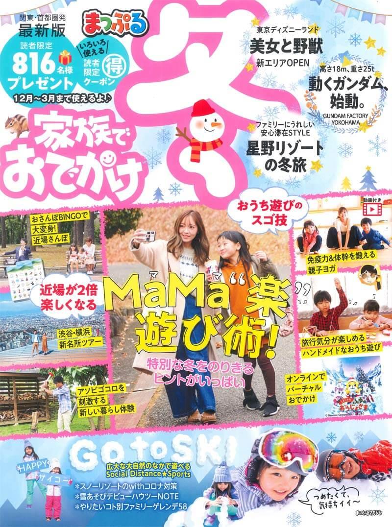 旅行ガイドブック「まっぷる」の雑誌イメージ