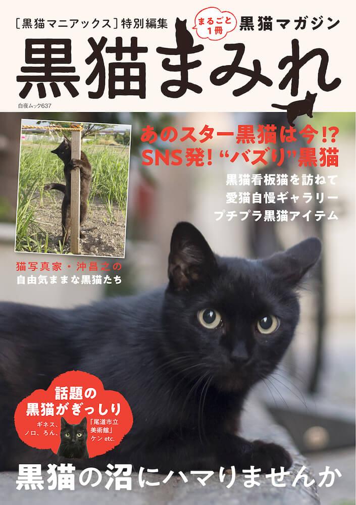 一冊まるごと黒猫だらけの雑誌「黒猫まみれ」の表紙イメージ
