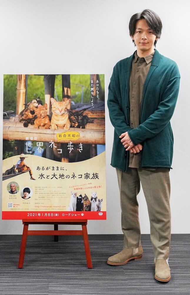 映画『劇場版 岩合光昭の世界ネコ歩き あるがままに、水と大地のネコ家族』でナレーションを務めた中村倫也