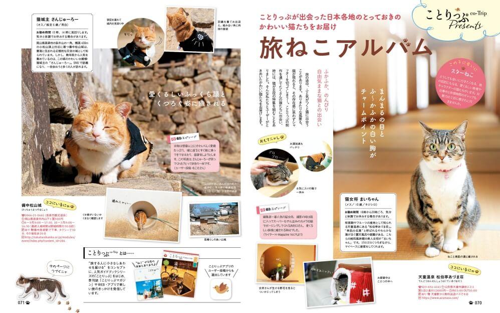 ことりっぷとのコラボ企画 by 雑誌「にゃっぷる」