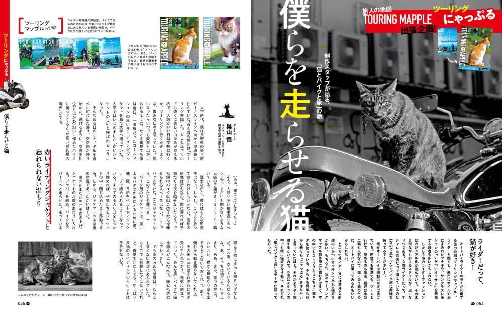 ツーリングマップルとのコラボ企画 by 雑誌「にゃっぷる」