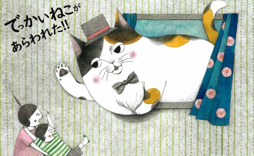 プレゼントを探す姉弟の前に現れた猫のニャーチカby 「ふしぎなニャーチカ」