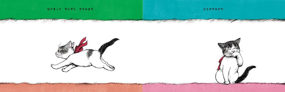 お母さんに会いたくて走る子猫、絵本「ながいながい ねこのおかあさん」のワンシーン