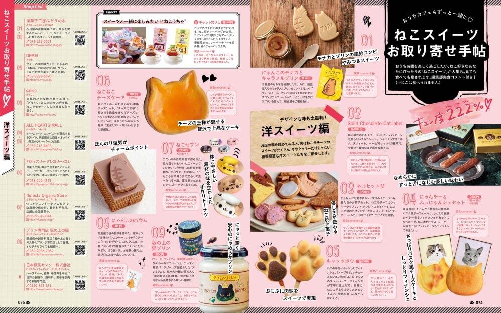 ねこスイーツお取り寄せ手帖 by 雑誌「にゃっぷる」
