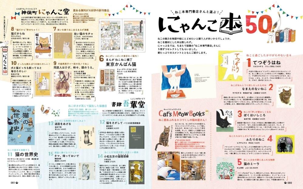 ねこ本専門書店さんと猫を題材にした本を選ぶ「にゃんこ本50」by 雑誌「にゃっぷる」