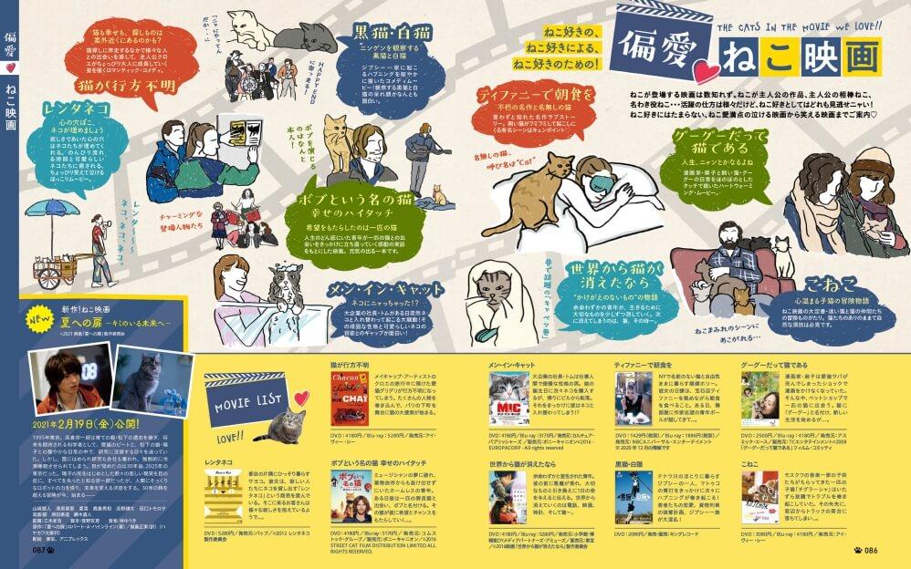 猫が登場する映画を紹介する「偏愛♡ねこ映画」by 雑誌「にゃっぷる」