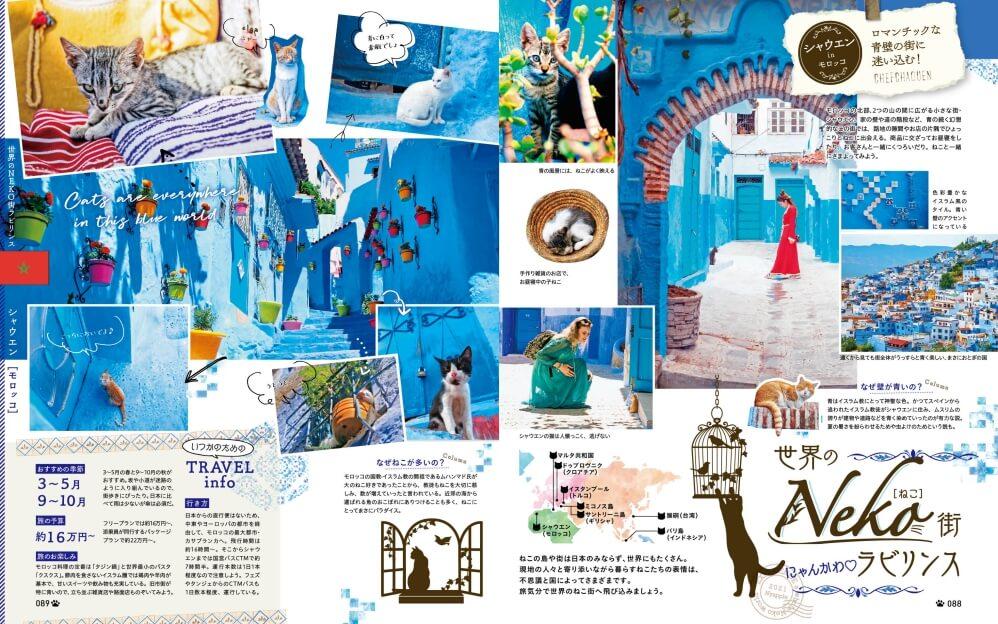 海外で有名な猫の街を紹介する「世界のNeko街ラビリンス」by 雑誌「にゃっぷる」