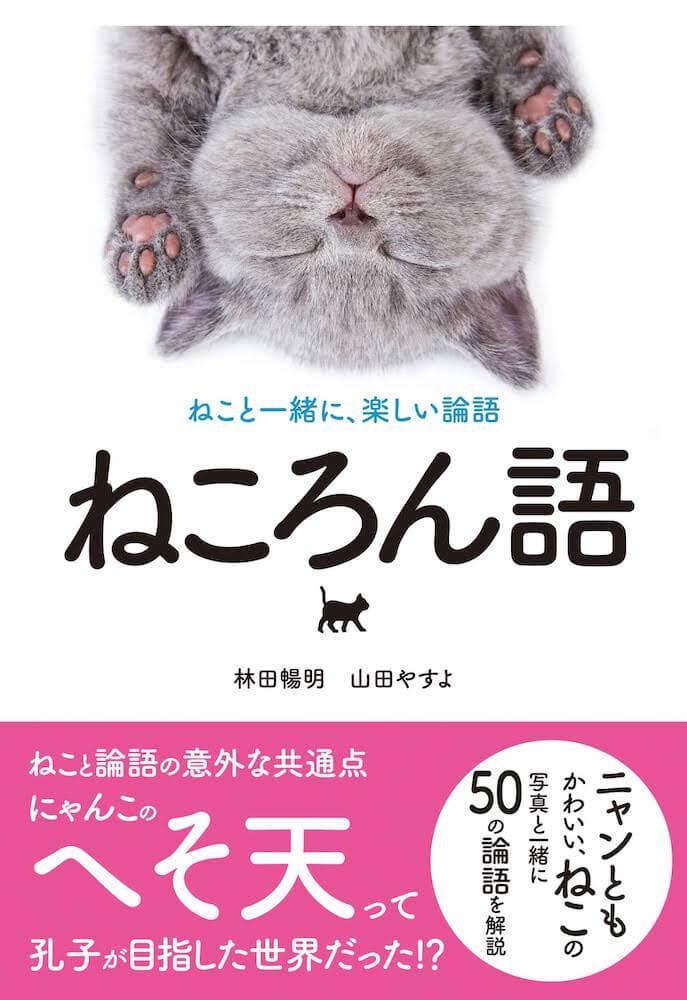 ネコ好きな人が論語を楽しく学べる書籍「ねころん語」の表紙イメージ