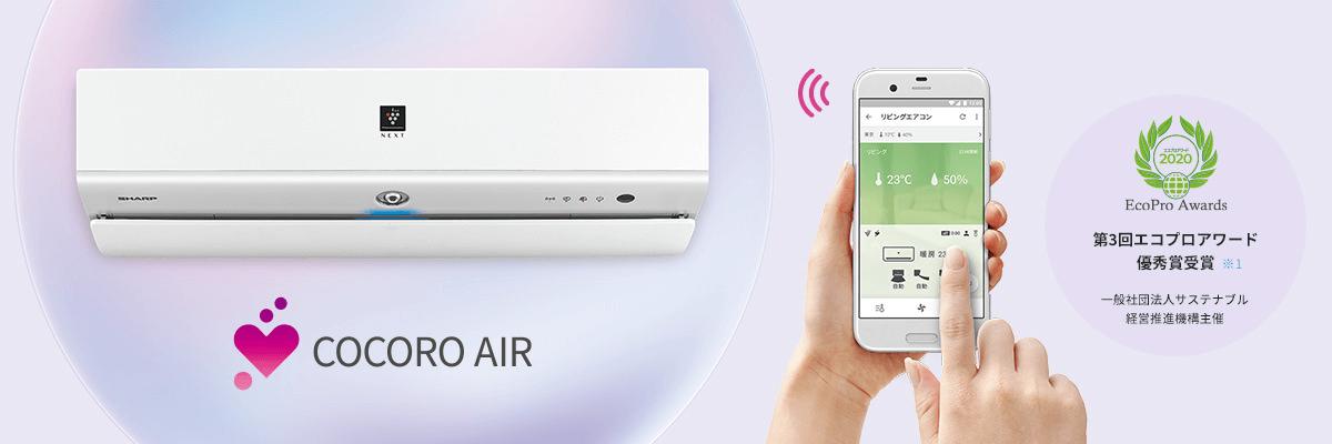 シャープのエアコンとインターネット上の人工知能をつなぐクラウドサービス「COCORO AIR(ココロエアー)」