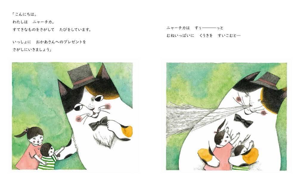 姉弟と一緒のプレゼント探しに出かける猫のニャーチカ by 「ふしぎなニャーチカ」