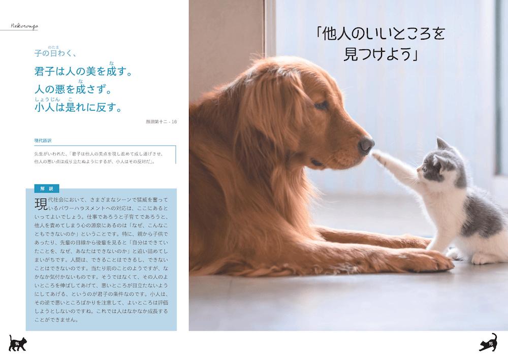論語の解説ページ「他人のいいところを見つけよう」 by 書籍「ねころん語」