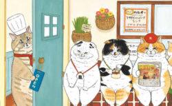 またたびハンバーグが美味しそう!世にも不思議な猫世界から登場した絵本「ねこのようしょくやさん」