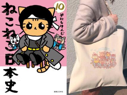 猫化した新選組のトートバッグが付属!人気マンガ『ねこねこ日本史』10巻の先行予約がスタート