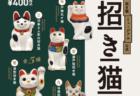 招き猫のルーツとも言える5種類をミニチュアフィギュア化!全国のカプセルトイ売場で発売