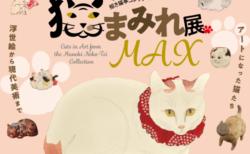 350点の猫アートが大集結!浮世絵から現代美術までを展示する「猫まみれ展MAX」札幌で開催