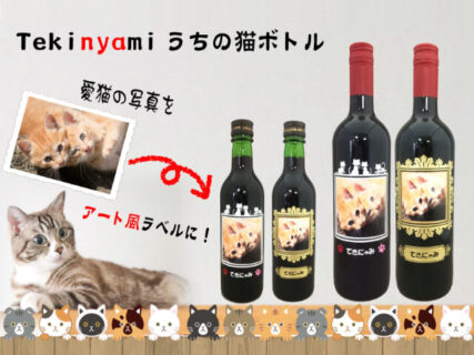 愛猫の写真をワインボトルに彫ってくれる!飲み干した後も飾って楽しい「うちの猫ボトル」