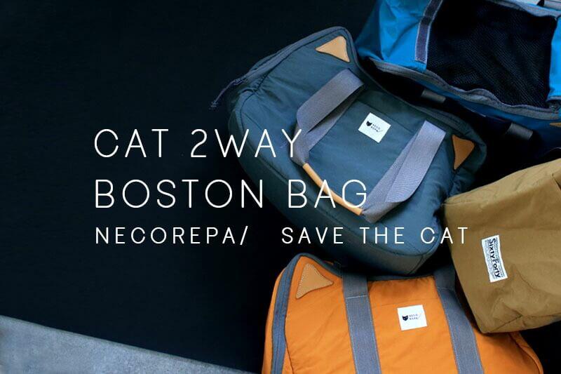 猫耳付き&猫デザインのボストンバッグ「CAT 2WAY BOSTON BAG」