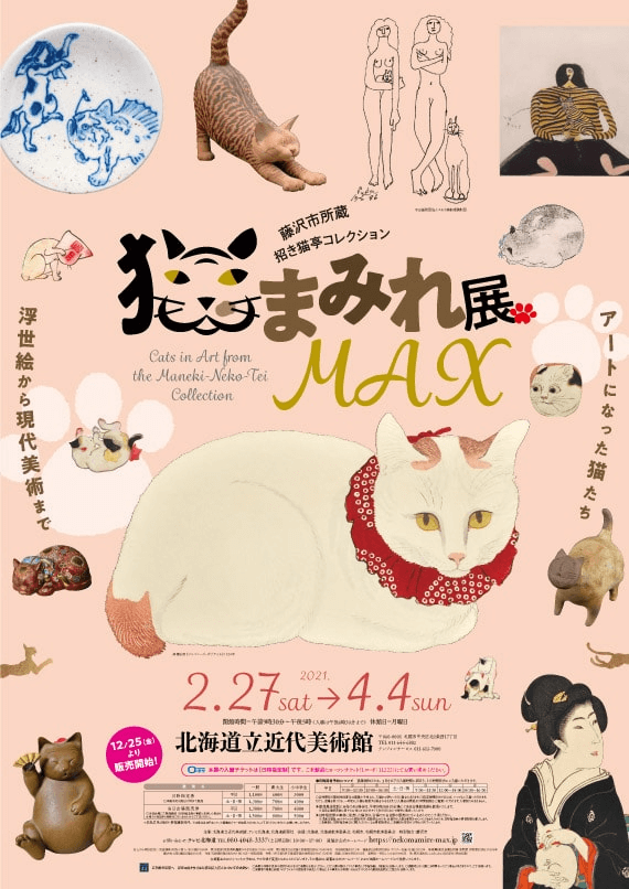 招き猫亭がコレクションした猫のアート作品を展示する「猫まみれ展MAX」 in 北海道立近代美術館