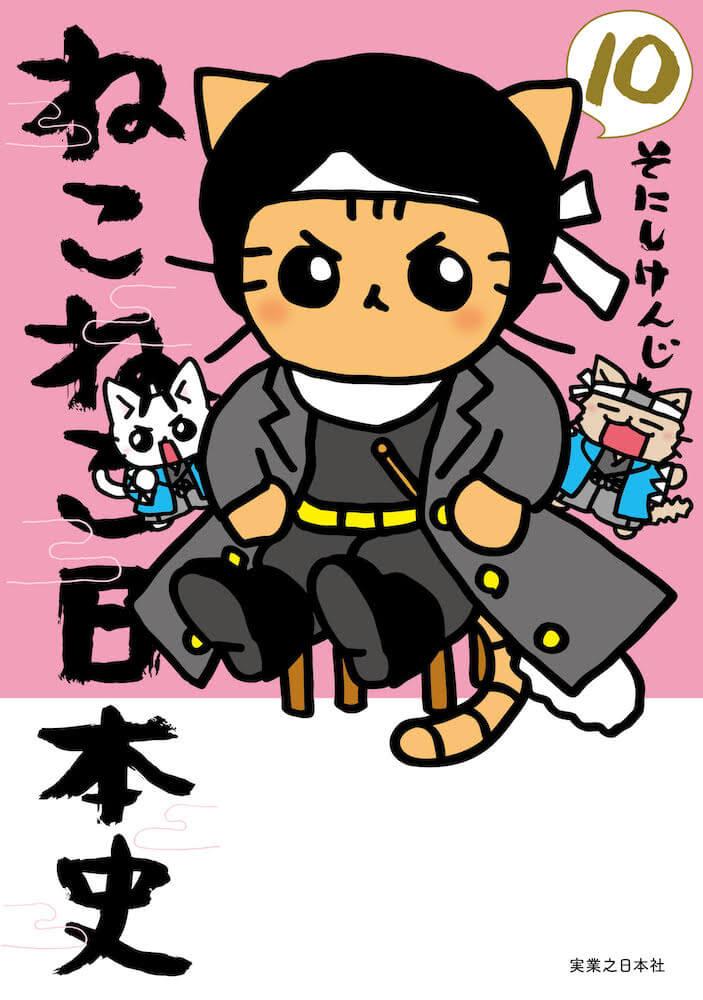 マンガ『ねこねこ日本史』第10巻の表紙イメージ