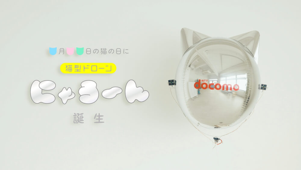 NTTドコモが開発した猫型のドローン「にゃろーん」メインビジュアル