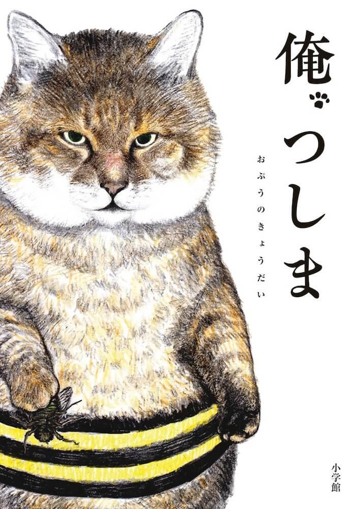 人気猫マンガ「俺、つしま」単行本第1巻の表紙イメージ