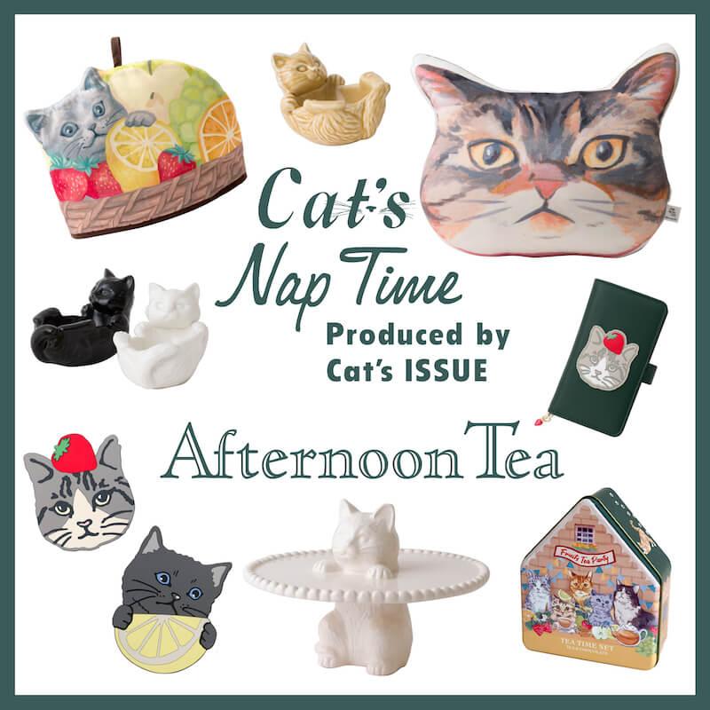 Afternoon Tea LIVING(アフタヌーンティー・リビング)とキャッツ・イシュー(Cat's ISSUE)のコラボブランド「Cat's NapTime」の猫グッズシリーズ第6弾