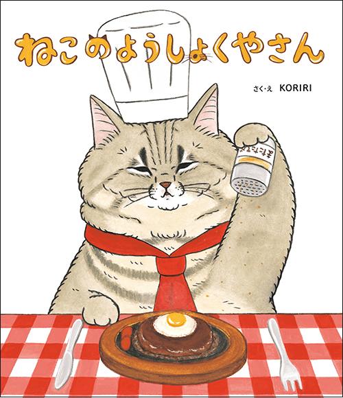 「世にも不思議な猫世界」に登場するキャラクターを主人公にした絵本「ねこのようしょくやさん」表紙イメージ