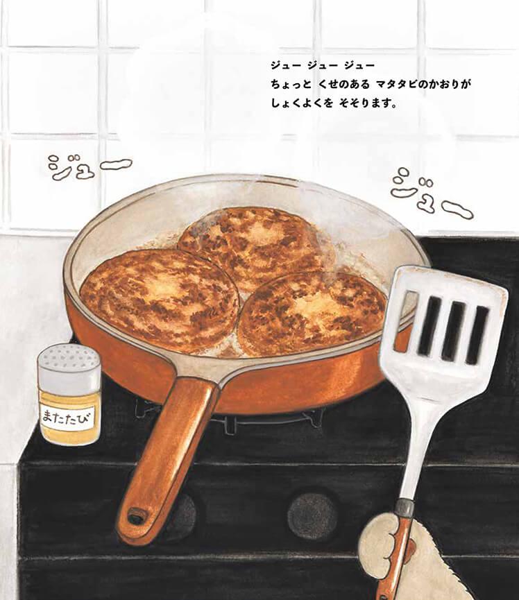 フライパンでまたたびハンバーグを焼くシーン by 絵本「ねこのようしょくやさん」