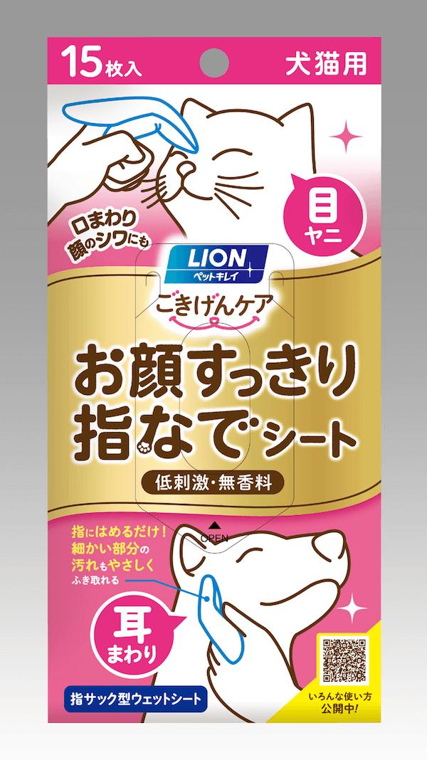 指サック型のペット用ウェットシート「お顔すっきり指なでシート」製品パッケージ by ライオン商事