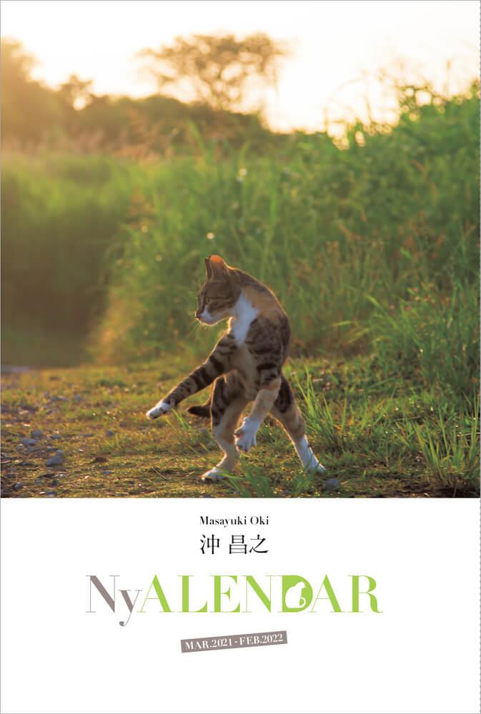 沖昌之さんの猫カレンダー「ニャレンダー」 by NyAERA(ニャエラ) 2021