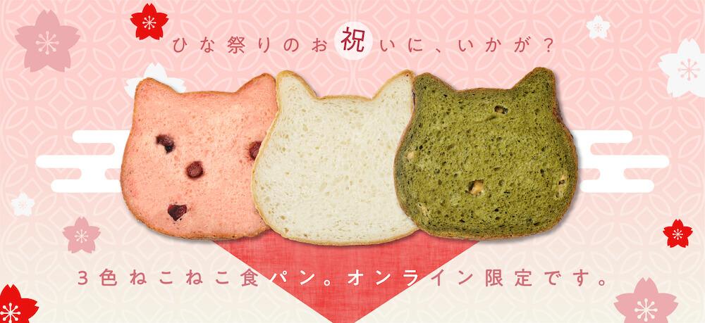ひな祭りの菱餅をイメージしたひなまつり限定フレーバー食パン by ねこねこ食パン
