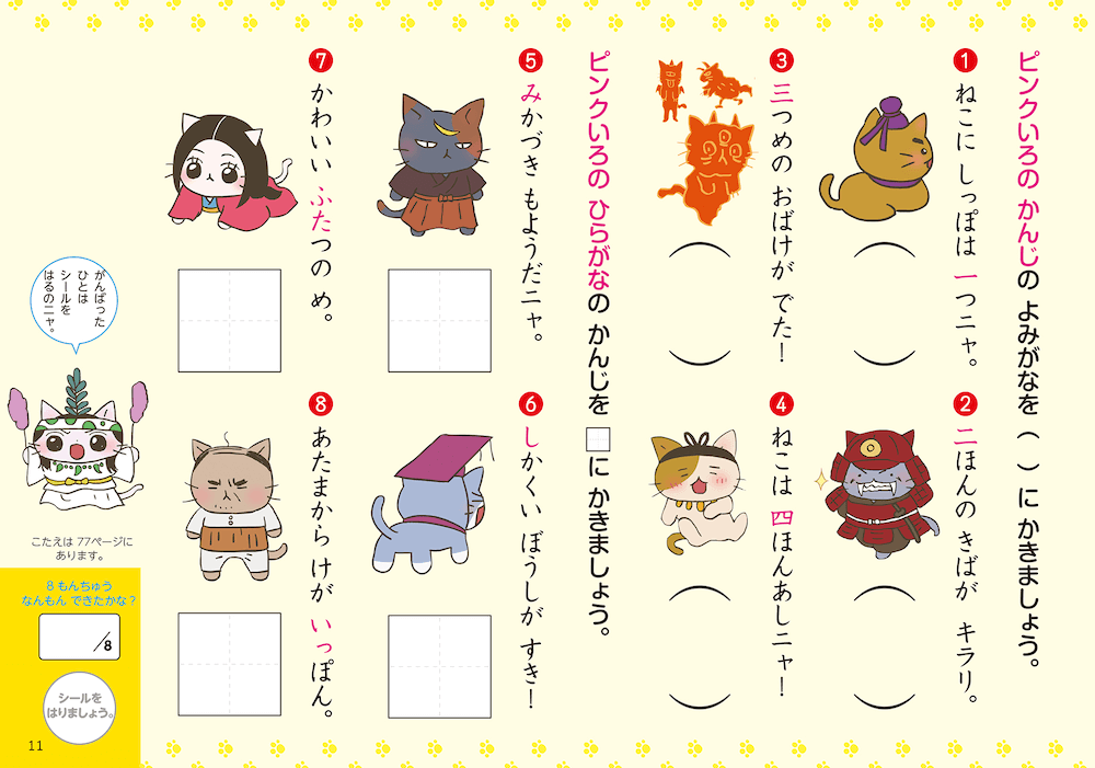 漢字の読み書きページ by ねこねこ漢字ドリル