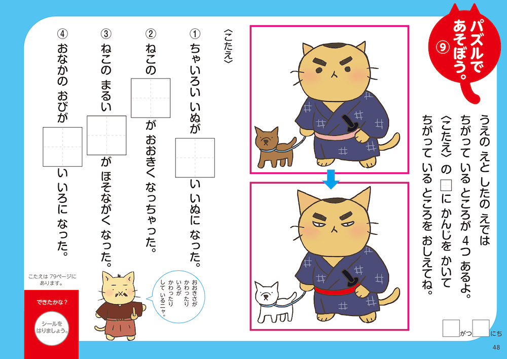 間違い探しを漢字で回答するページ by ねこねこ漢字ドリル