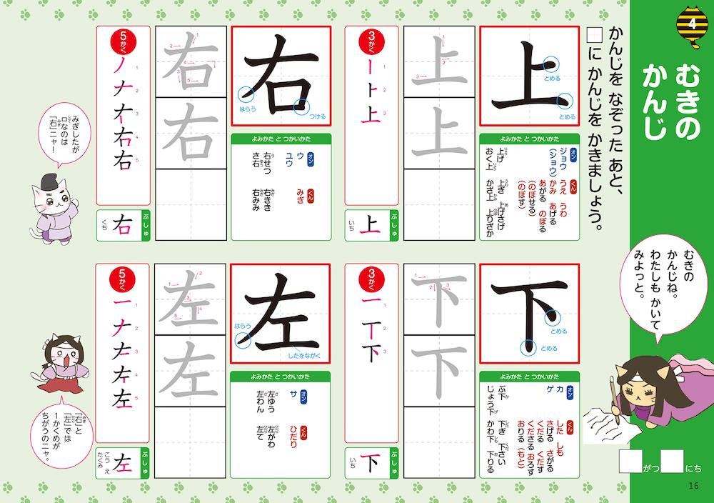 漢字の書き順を学べるページ by ねこねこ漢字ドリル