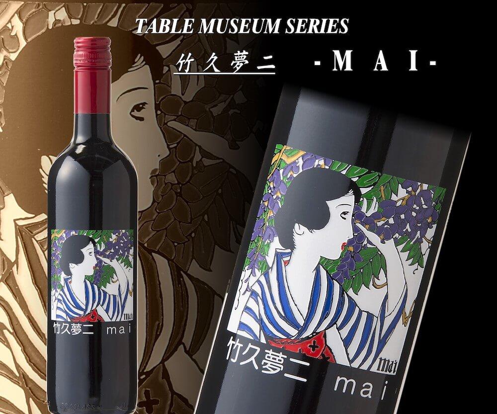 ワインボトルに名画を彫刻で再現する「TABLE MUSEUM(テーブルミュージアム)」竹久夢二バージョン