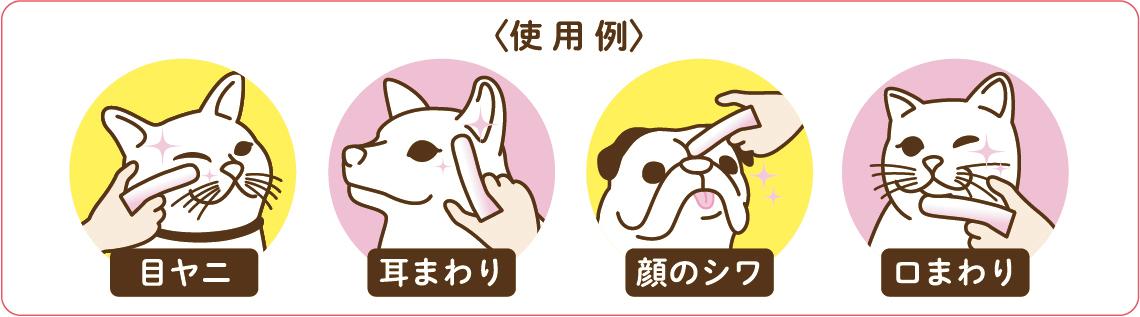 指サック型のペット用ウェットシート「お顔すっきり指なでシート」の用途例 by ライオン商事