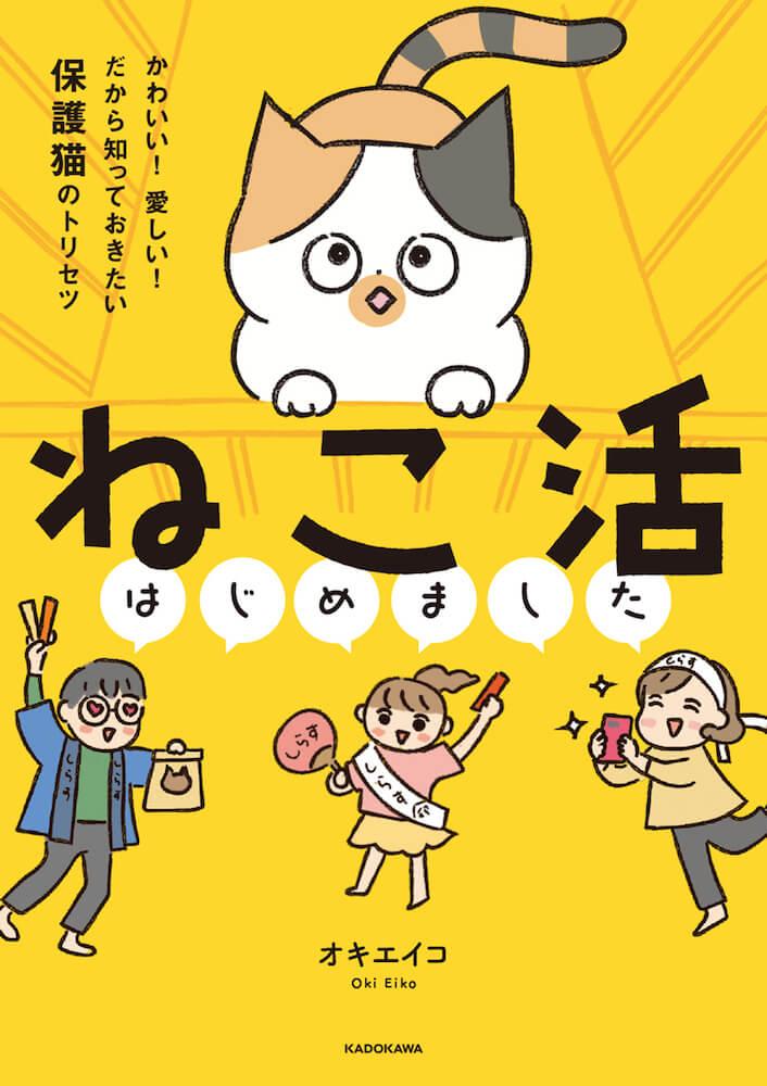 保護猫のことを漫画で解説した書籍「ねこ活はじめました」表紙イメージ