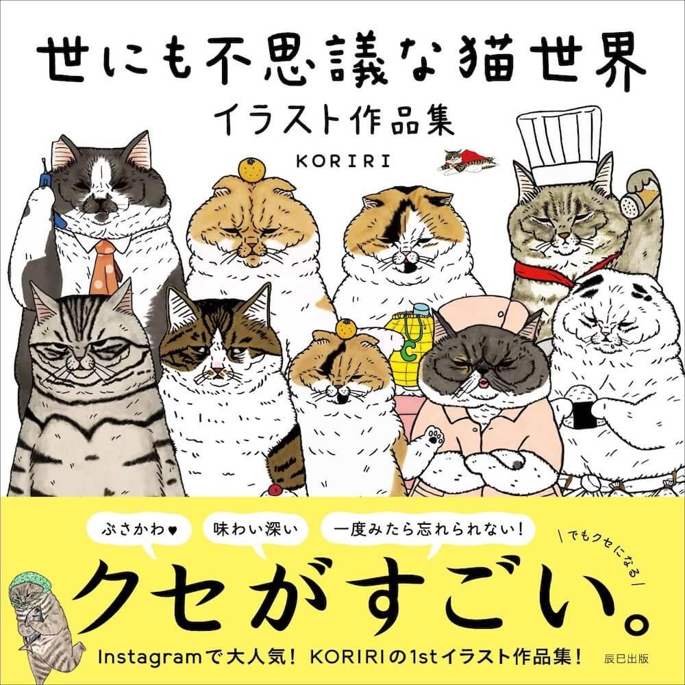 イラスト作家、KORIRI(コリリ)氏の1st作品集「世にも不思議な猫世界」表紙イメージ