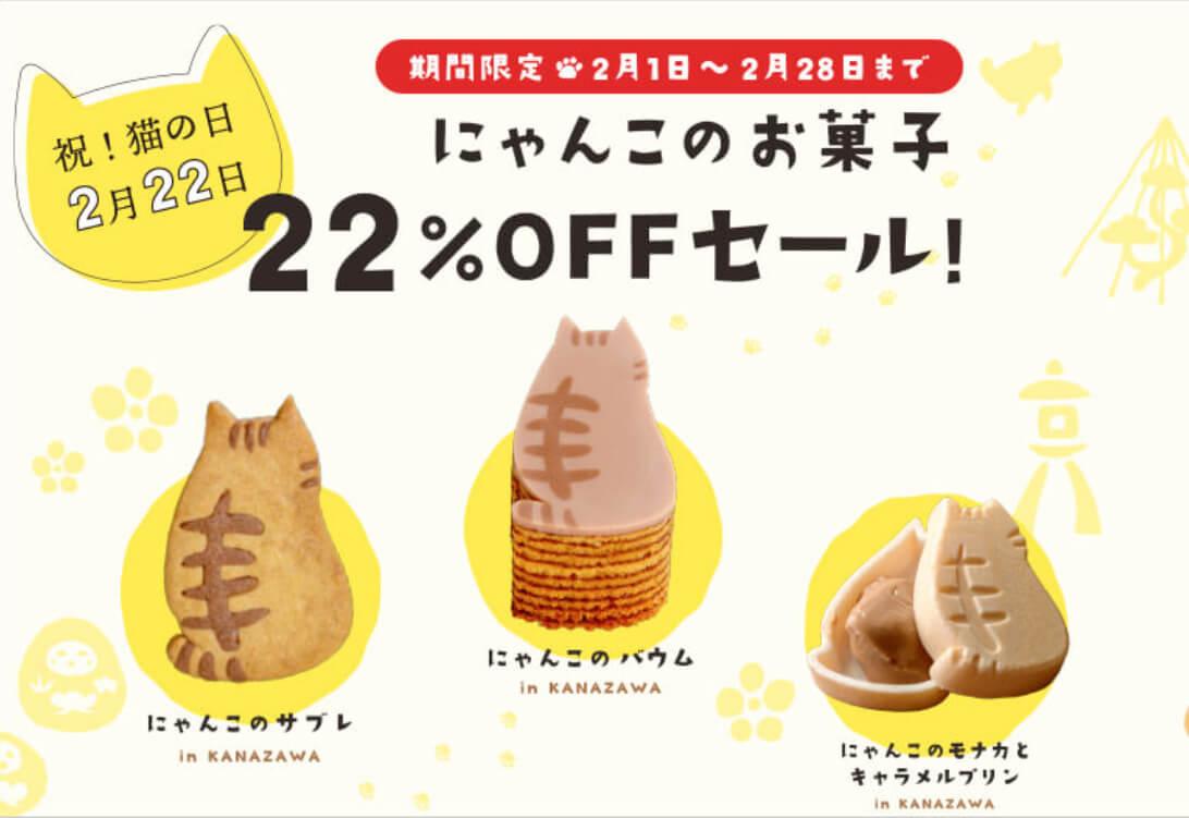 猫の背中をモチーフにしたお菓子シリーズ「金沢のにゃんこトラ」の猫の日割引