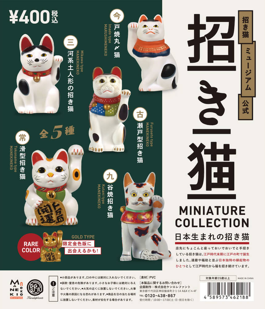 招き猫ミュージアム監修のカプセルトイ「招き猫ミニチュアコレクション」メインビジュアル