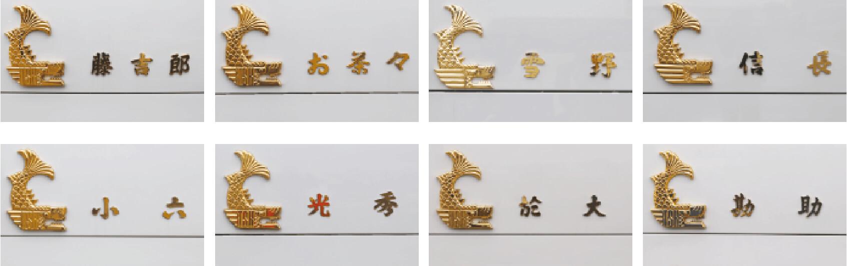 側面に「信長」「秀吉」「家康」「千姫」「お茶々」などの文字が記載されている鯱バスの車両