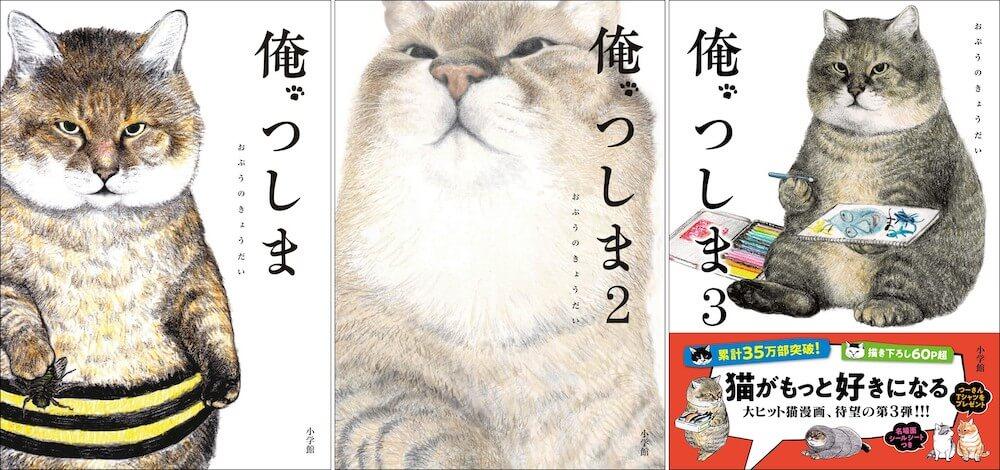 人気猫マンガ「俺、つしま」単行本第1巻〜第3巻の表紙イメージ