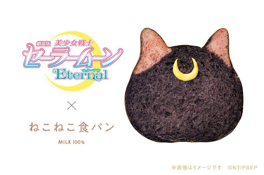 美少女戦士セーラームーンの黒猫・ルナをモチーフにした食パン by ねこねこ食パン