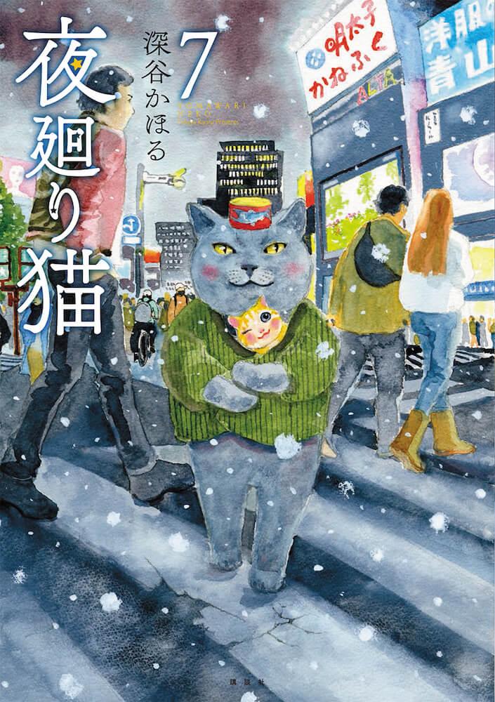 人気のねこマンガ「夜廻り猫」第7巻表紙イメージ