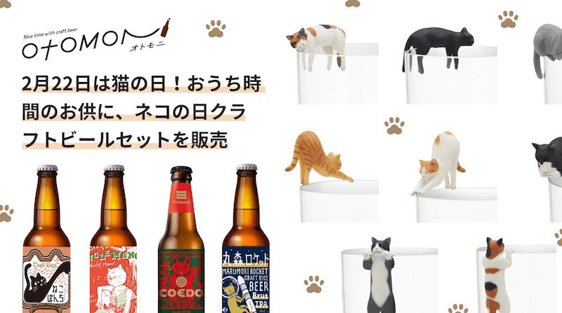 猫の日企画「猫ラベルのクラフトビールセット」 by オトモニ