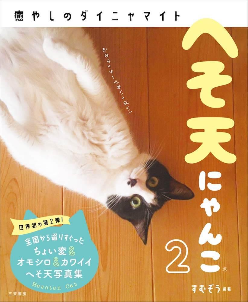 猫がお腹を上に向けている姿(=へそ天)ばかりを集めた写真集「へそ天にゃんこ2」表紙イメージ